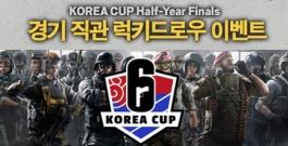 [종료]레인보우식스 시즈 KOREA CUP Half-Year Finals 생중계 이벤트 안내 8/3(토)